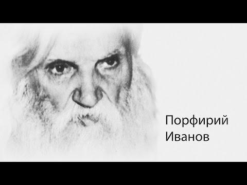 Порфирий Иванов - Документальные материалы - History Of Russia