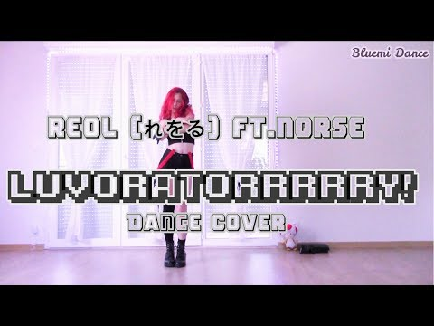 REOL (れをる) Feat.nqrse - LUVORATORRRRRY! [Dance Cover] | Bluemi Dance