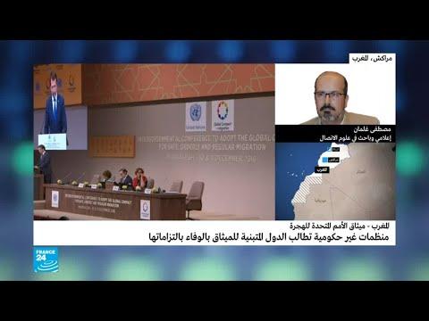 الدول الموقعة على ميثاق الأمم المتحدة للهجرة مدعوة إلى الوفاء بالتزاماتها  - 13:55-2018 / 12 / 12