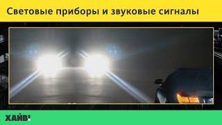 видео ПДД РФ Пользование внешними световыми приборами и звуковыми сигналами