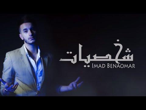 Imad Benaomar - Shakhsiyat (EXCLUSIVE Lyric Clip)   (عماد بنعمر - شخصيات (حصرياً