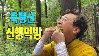 축령산 등산하고 맛있게 점심 먹어요, 산행먹방, 등산먹…