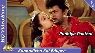 Kannadicha Kal Edupen Video Song  Pudhea Paadhai Tamil Movie Songs  Parthiban Seetha Pyramid Music