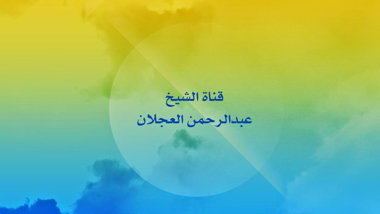 بث مباشر لدرس يوم الجمعة 21- 8 - 1440هـ كتاب اصول الاحكام لابن قاسم النجدي