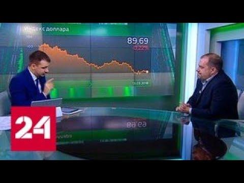Экономика. Курс дня, 13 марта 2018 года - Россия 24 - Смотреть видео онлайн
