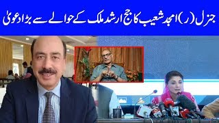 Shocking Reveals about Judge Arshad Malik | Exclusive story by General (r) Amjad Shoaib