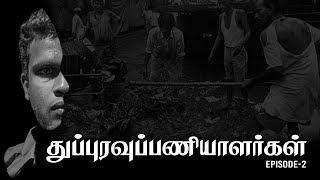 PaaraMugangal | Epi-2 | Madras Central