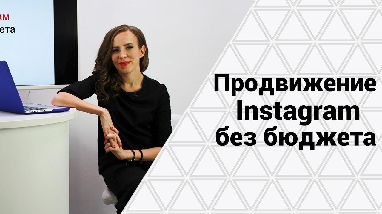 5 СПОСОБОВ, КАК РАСКРУТИТЬ ИНСТАГРАМ БЕСПЛАТНО. Бесплатное продвижение Инстаграм аккаунта.