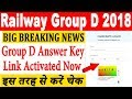 Breaking News : Railway Group D Answer Key OUT - Link Activated   Check Your RRB Group D Answer Key