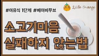 [리틀오렌지] 소고기 쌀미음 만들기 | 이유식 만들기 …