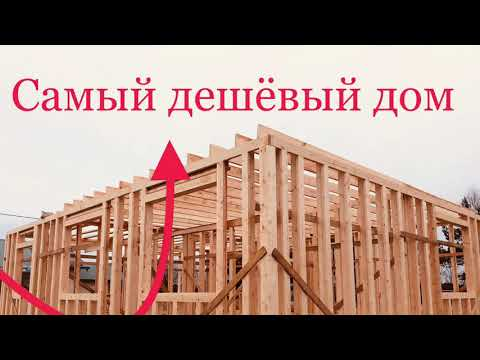 Как построить дешёвый дом ? Инструкция по установке основания и подъем несущих стен ( часть 1)