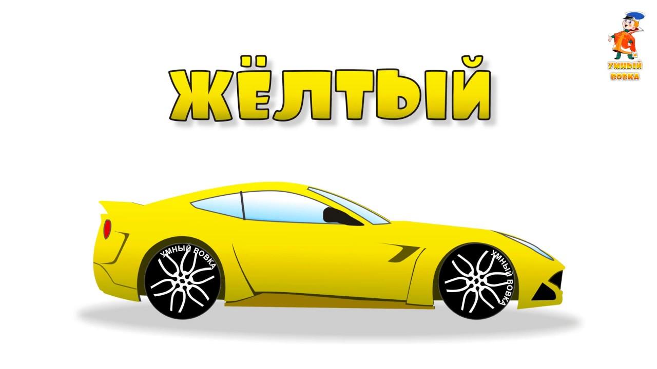 Мультяшные Цвета. Автомобиль. Обучающие Pro Learn | смотреть мультики про спортивные машинки видео