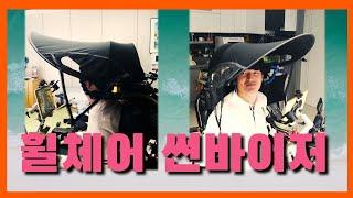 휠체어 썬바이저 (기미, 주근깨 안녕~)