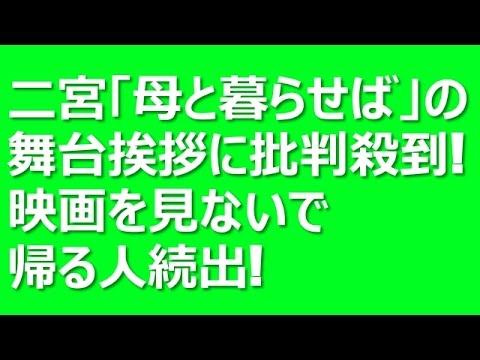 嵐・二宮和也「母と暮らせば」の舞台挨拶に批判殺到!映画を見ないで帰る人続出!