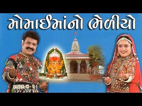 Momai Maa No Bheliyo - Gujarati Devotional Songs/Aarti/Bhajans - Album Momai Maa No Bheliyo