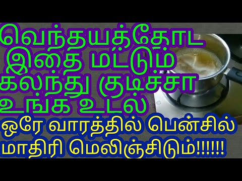 Repeat Fastest Weight Loss Tips In Tamil Easy Home Remedy For Weight