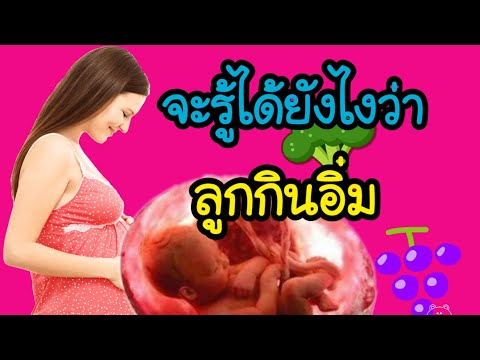 จะรู้ได้อย่างไรว่าลูกในท้องกินอิ่ม ไม่ขาดสารอาหาร   ทารกในครรภ์กินอาหารอย่างไร