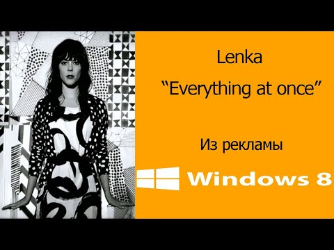 """""""Everything At Once"""" песня из рекламы Indows 8 Lenka Kripac"""