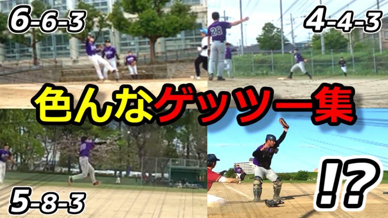 【草野球】試合で起きた色んな種類のダブルプレー集【革命軍】