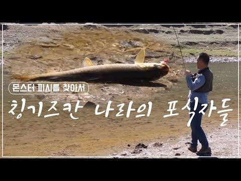 [FTV한국낚시채널] 칭기즈칸 나라의 포식자들 후초 타이멘, 몬스터피시를 찾아서, 정명화, monster fish, 몽골 해외 원정낚시