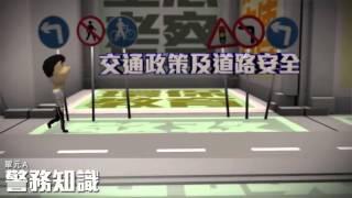 保良局姚連生中學2015---2016年度少年警訊中四宣傳片