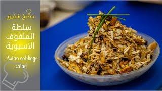 سلطة الملفوف الاسيويه - Asian Cabbage  Salad - Shafek Kitchen