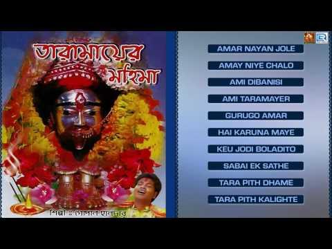 Tara Mayer Mahima | তারা মায়ের মহিমা | New Bengali Devotional Songs | Non Stop Audio | Nupur Music
