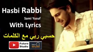 sami yusuf | Hasbi Rabbi- (English & Arabic Lyrics) subtitle سامي يوسف| حسبي ربي-مع الكلمات