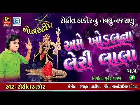Ame Khodal Na Leri Lala - ROHIT THAKOR   Dj Non Stop   Part 1   Full Video   RDC Gujarati