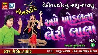 Ame Khodal Na Leri Lala ROHIT THAKOR | Dj Non Stop | Part 1 | Full | RDC Gujarati