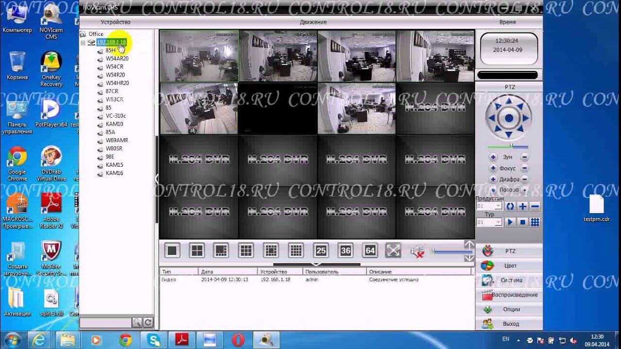 Программу xmeye для windows 7