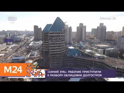 """Рабочие приступили к разбору облицовки знаменитого долгостроя """"Синий зуб"""" - Москва 24"""