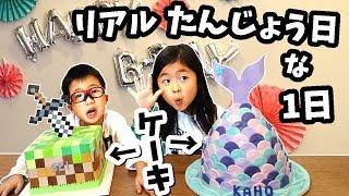 KahoSeiのリアル 誕生日な1日をVlogにしてみました。学校がある平日でし...