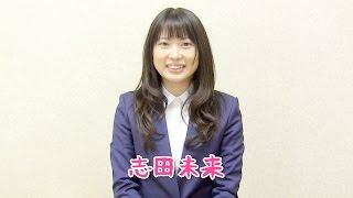 今回は、志田未来が、 皆さまからの質問にお答えします! □ドラマ「レン...