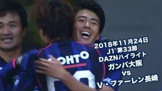 2018年11月24日 J1リーグ【第33節】ガンバ大阪 vs V・ファーレン長崎  DAZNハイライト