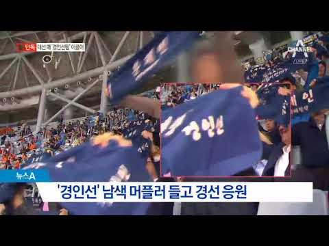 [단독]드루킹, 대선 때 문재인 지지 '경인선팀' 주도
