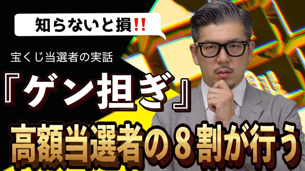 【知らないと損‼︎】1000万円以上当選させる方法!高額当選者の80%が行う『ゲン担ぎ』【#宝くじ】