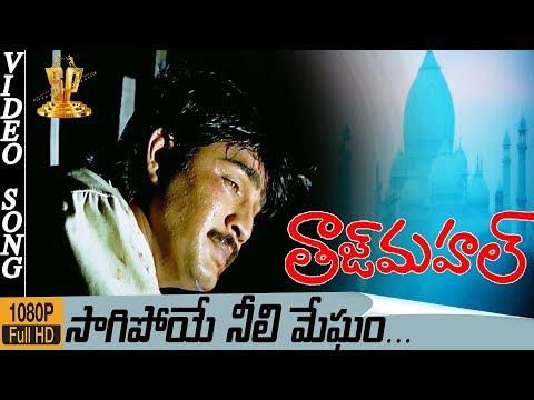 Sagipoye Neeli Megam Hd Video Song  Taj Mahal Movie  Srikanth  Monika Bedi  Suresh Productions