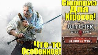 The Witcher 3: Blood and Wine (Кровь и Вино) - Сюрприз для игроков!