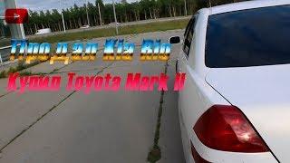 Продал Kia Rio. Купил Toyota Mark II.И не пожалел. Комфорт и Динамика