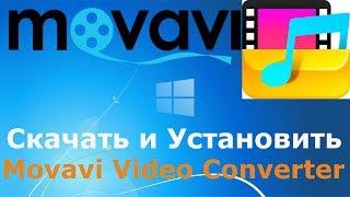 Где и как скачать и как установить Movavi Video Converter