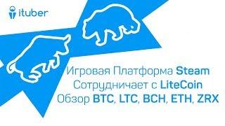 LiteCoin и Игровая Платформа Steam. Обзор BitCoin BTC, LiteCoin LTC, BitCoinCash BCH, 0x ZRX