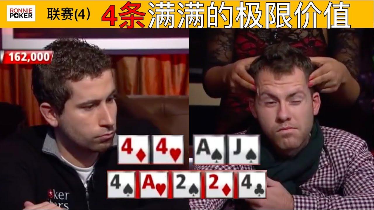 德州扑克超级联赛|这一期操作连连,最后野人翻牌无敌大的情况下居然碰到了4条!