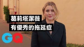 《她們》導演葛莉塔·潔薇(Greta Gerwig):超想撮合提摩西·夏勒梅和瑟夏·羅南!|73快問快答|GQ Taiwan