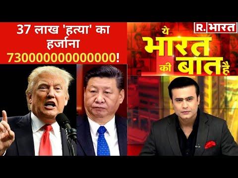 'जैविक जंग' पर Trump ने China से मांगा 10 Trillion Dollars! Ye Bharat Ki Baat Hai With Syed Suhail
