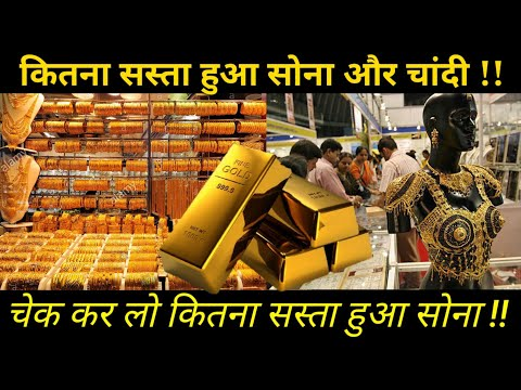 Todays Gold and silver price in India | 18 Feb 2019 | Aaj ka sone or chandi ka bhav | Golden India