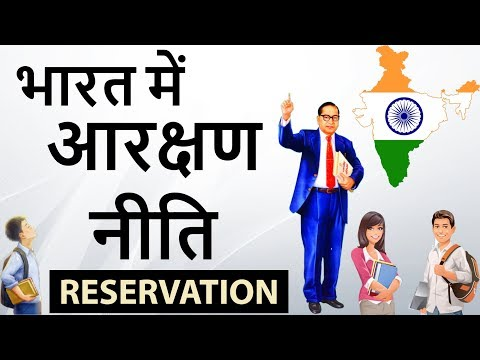 Caste based reservation in India - Origin, Cause, impact on