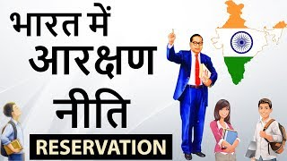 Caste based reservation in India - Origin, Cause, impact on society and the way forward