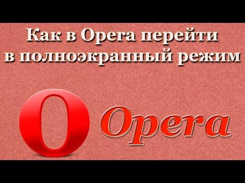 Как в Opera перейти в полноэкранный режим
