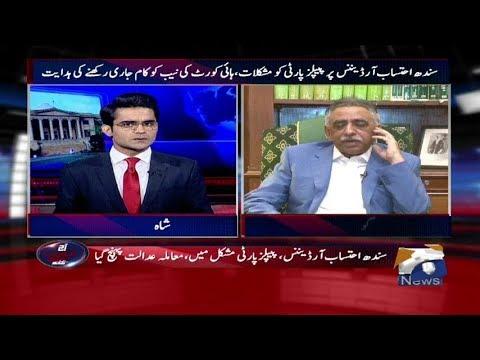 Aaj Shahzaib Khanzada Kay Sath - 16 August 2017 - Geo News